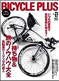 BICYCLE PLUS (バイシクルプラス) Vol.17[雑誌]