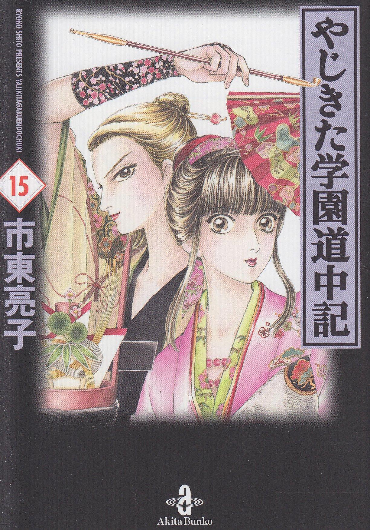 やじきた学園道中記 15 (秋田文庫 26-31) pdf epub