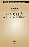 パリピ経済―パーティーピープルが市場を動かす―(新潮新書)
