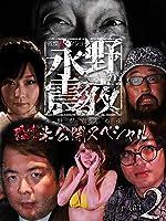 戦慄トークショー 永野が震える夜(18)~恐怖の未公開スペシャルPart.2