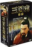 三国志 曹操 全5巻 DVD BOX