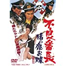 不良番長 猪の鹿お蝶 [DVD]