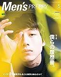 Men's PREPPY (メンズ プレッピー)2018年 5月号 (特集:僕らの履歴書。 表紙&インタビュー:坂口健太郎 )