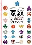 家紋クロッシェ (亥辰舎BOOK)