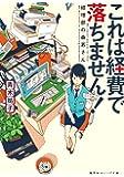 これは経費で落ちません! ~経理部の森若さん~ 1 (集英社オレンジ文庫)