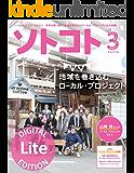 ソトコト 2017年 3月号 Lite版 [雑誌]