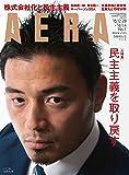 AERA (アエラ) 2016年 12/28-1/4 合併号 [雑誌]