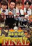 麻雀最強戦2016 ファイナルD卓 [DVD]