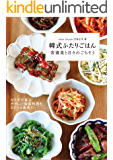 韓式ふたりごはん 常備菜と日々のごちそう