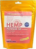 新鮮フレッシュ!『ナチュラル・ヘンプパウダー50 333g 』非加熱 ヘンププロテインパウダー50% 無添加・麻の実粉 カナダ産100% Natural Hemp Powder 50