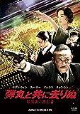 弾丸と共に去りぬ – 暗黒街の逃亡者- [DVD]