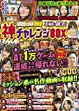 パチスロ必勝ガイドDVD 不屈の闘争!  神チャレンジBOX (<DVD>)
