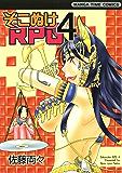 そこぬけRPG 4巻 (まんがタイムコミックス)