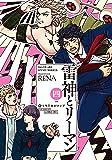 雷神とリーマン四 (クロフネCOMICS くろふねピクシブシリーズ)