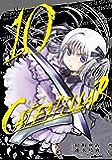 キャタピラー 10巻 (デジタル版ヤングガンガンコミックス)