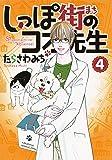 しっぽ街のコオ先生 4 (オフィスユーコミックス)
