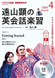 NHK CD ラジオ 遠山顕の英会話楽習 2018年4月号 (NHKテキスト)