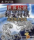 世界最強銀星将棋 風雲龍虎雷伝 - PS3