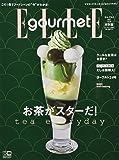 ELLE gourmet (エル・グルメ) 2018年 5月号 × 特別セット