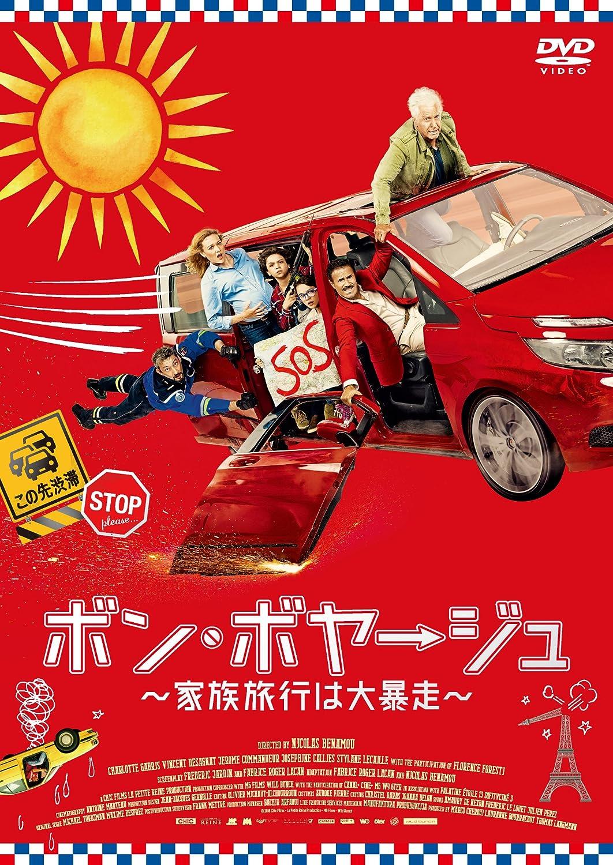 ボン・ボヤージュ 家族旅行は大暴走 [DVD]