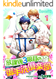 放課後3限目の御手洗倶楽部 1 (BOYS FAN)