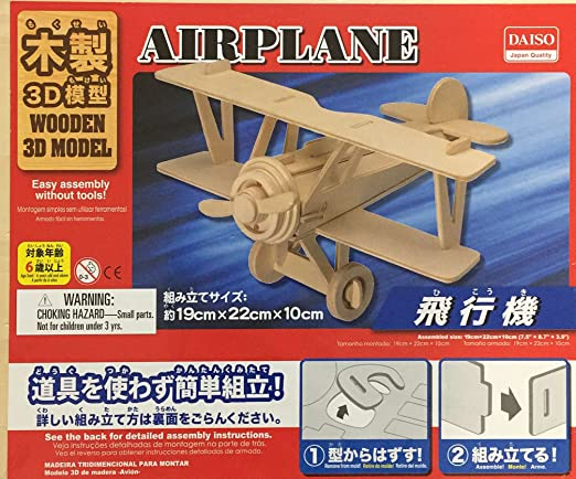 Amazon.com: Daiso Wooden 3-D Model - Airplane: Toys & Games