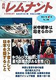 聖書解説誌 月刊レムナント 2017年4月号 キリスト者として日本を愛すること: わかるキリスト教 すばらしい福音