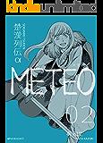 楚漢列伝α METEO 02 (ハタ文庫)