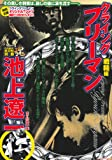 COMIC魂 別冊 池上遼一 クライング フリーマン 戦輪編 (主婦の友ヒットシリーズ)