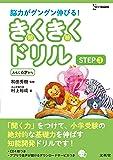きくきくドリル STEP3