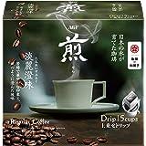 〈煎〉レギュラー・コーヒー上乗せドリップ淡麗澄味5袋