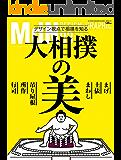 月刊MdN 2017年 3月号(特集:大相撲の美――デザイン視点で相撲を知る)[雑誌]