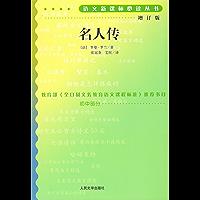 名人传 (语文新课标必读丛书:增订版)