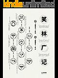 笑林广记(多年来难得一见的全本,完整收录原书827则笑话)(果麦经典)