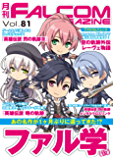 月刊ファルコムマガジン vol.81 (ファルコムBOOKS)
