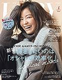 VERY(ヴェリィ) 2020年1月号 [雑誌]