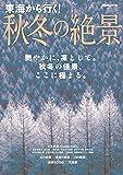 東海から行く!秋冬の絶景 (ぴあ MOOK 中部)