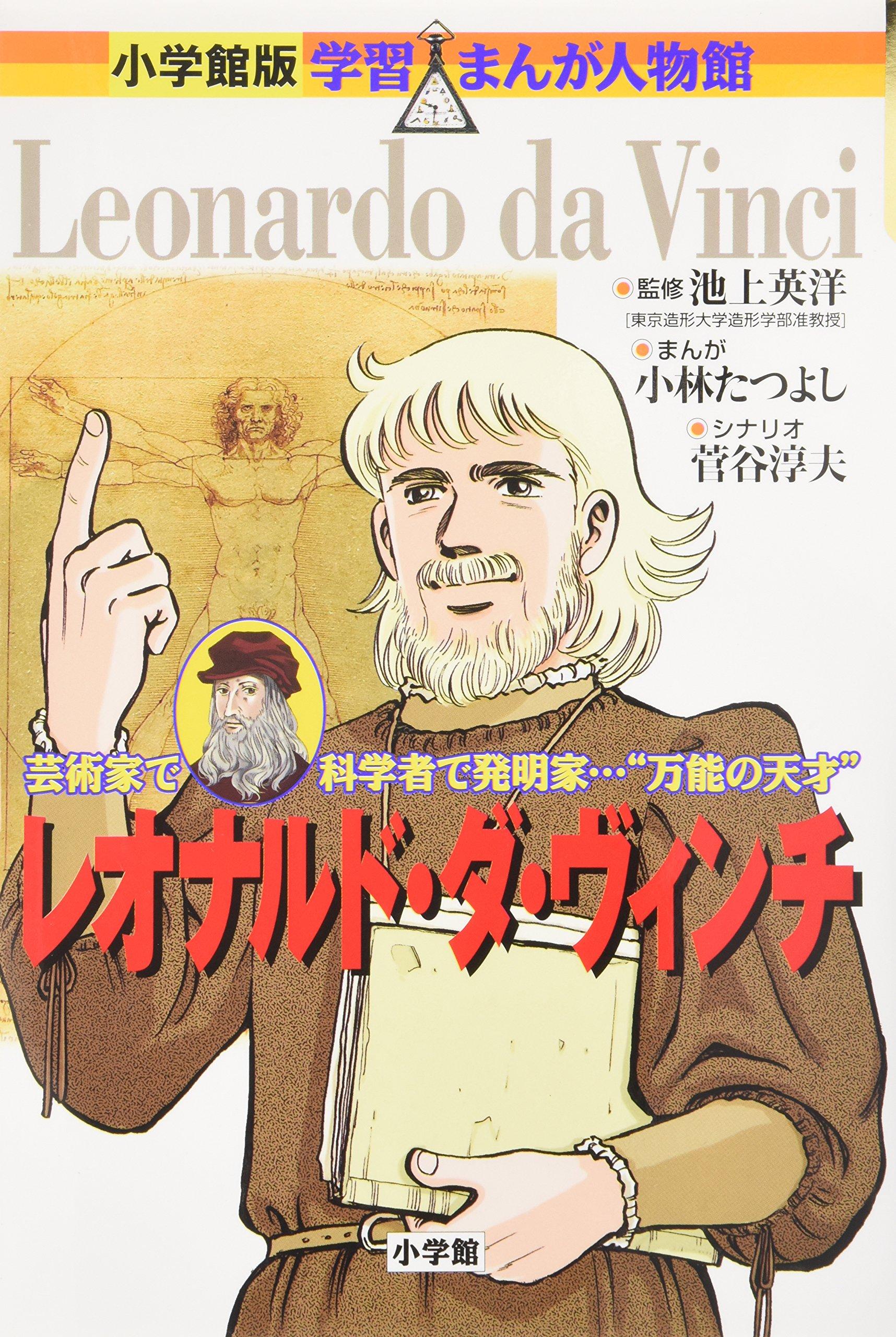 leonardo da vinci shogakukan manga version learning person hall 2010 isbn 4092700237 japanese import