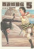 西遊妖猿伝 西域篇(5) (モーニングコミックス)