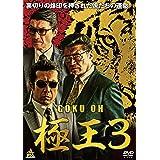 極王3 [DVD]