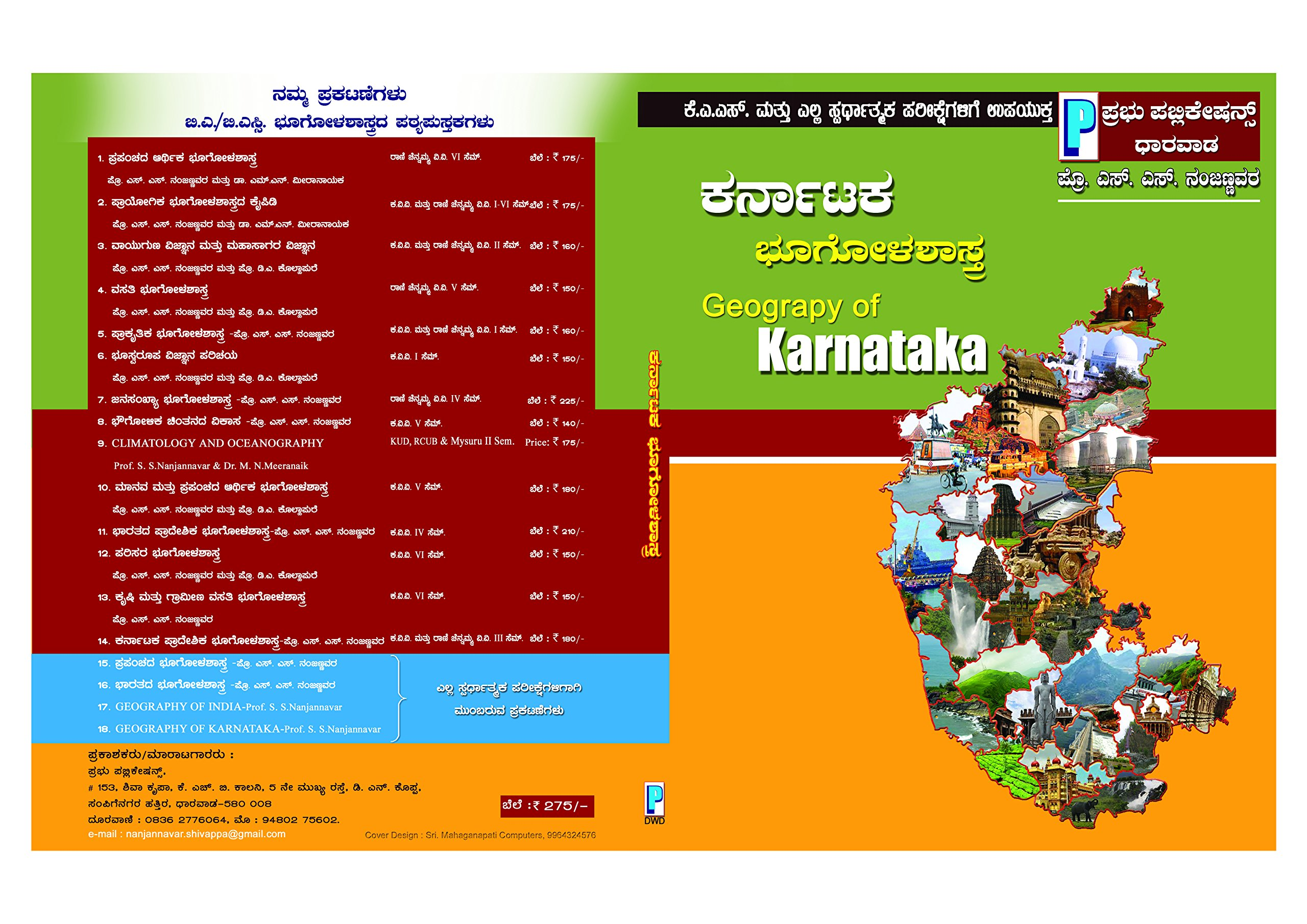 Buy Geography of karnataka for KAS, IAS & Competitive Exams