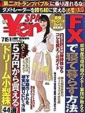 \en_SPA! (エン・スパ)2017年夏号7月15日号 (週刊SPA!(スパ)増刊)