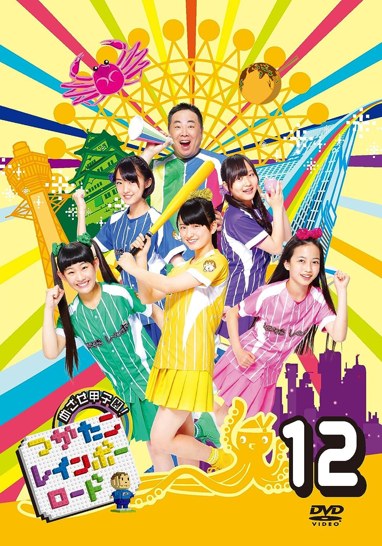 つかたこレインボーロード 12 [DVD]