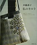 斉藤謠子 私のキルト