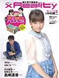 xReality (週刊朝日Mook)