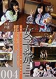 女子旅004 [DVD]