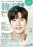 韓流ぴあ 2016年 5/31 号