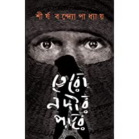 Tero Nadir Pare (Bengali)