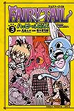 FAIRY TAIL ハッピーの大冒険(3) (マガジンポケットコミックス)