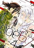 noe67~笑わないセクサロイド~ 分冊版 : 4 (コミックマージナル)